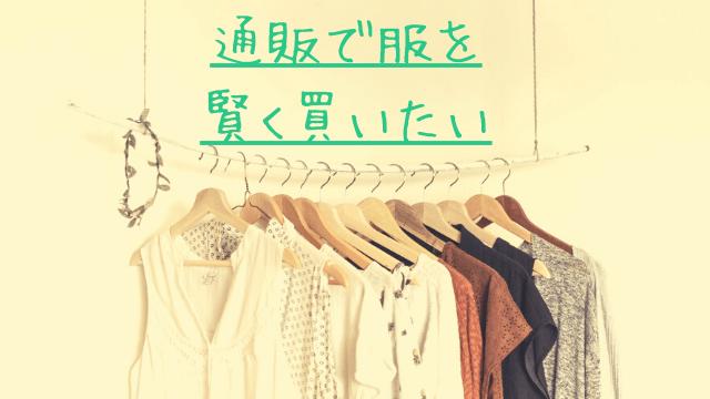ベイクルーズの服を通販で少しでも安く買う方法