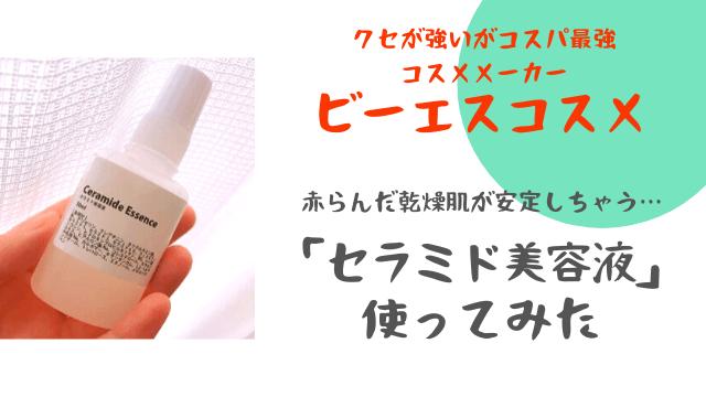 【使い方・注意点】ビーエスコスメ セラミド美容液をがっつり使用してみた