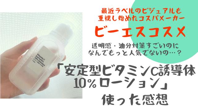 【コスパ良し】ビーエスコスメ 安定型ビタミンC誘導体10%ローション使ってみた感想