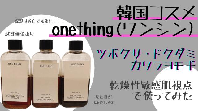 韓国コスメonething(ワンシン)の使用レビュー【ツボクサ・ヨモギ・ドクダミ】