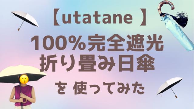【utataneの100%完全遮光日傘】を使ってみた口コミ